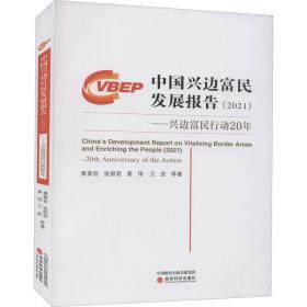 中国兴边富民发展报告(2021)--兴边富民行动20年