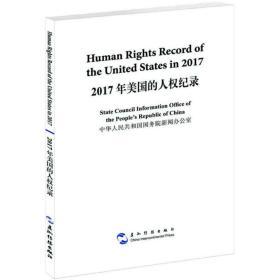 2017年美国的人权纪录(汉英)