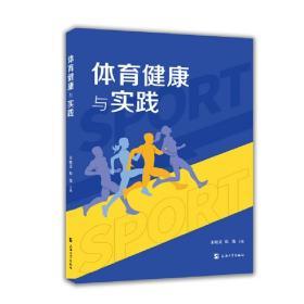 体育健康与实践