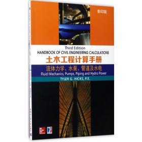 土木工程计算手册:流体力学、水泵、管道及水电(影印版)