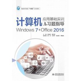"""计算机应用基础实训与习题指导(Windows7+Office2016)(普通高等教育""""十四五"""