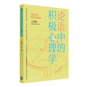 论语中的积极心理学(小学版) 教学方法及理论 聂细刚、李莹