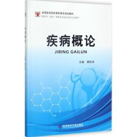 疾病概论(供药学、检验、影像及其他非临床专业使用)