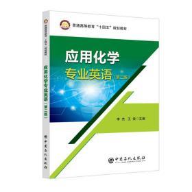 应用化学专业英语(第二版) 大中专理科科技综合 李杰 王俊主编