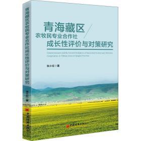 青海藏区农牧民专业合作社成长性评价与对策研究