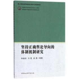 坚持正确舆论导向的体制机制研究/中国社会科学院马克思主义理论学科建设与理论研究工程系列丛书