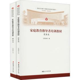 家庭教育指导者培训教材(全二册)