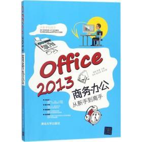 Office 2013商务办公从新手到高手(从新手到高手)
