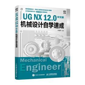ug nx 12.0中文版机械设计自学速成 图形图像 叶国华