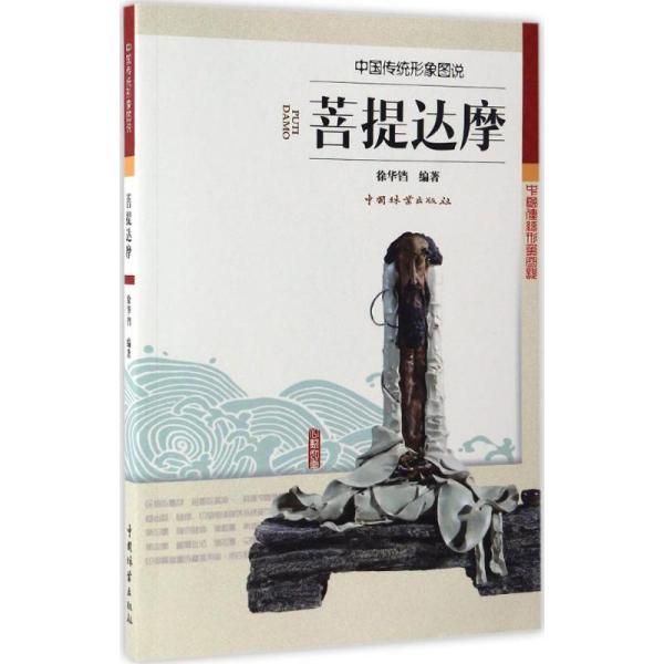 菩提达穈/中国传统形像图说