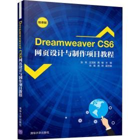 DreamweaverCS6网页设计与制作项目教程