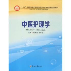 中医护理学(供护理、助产、相关医学技术类等专业使用)