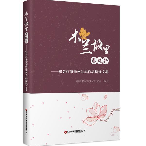 木兰故里春风行:知名作家亳州采风作品精选文集