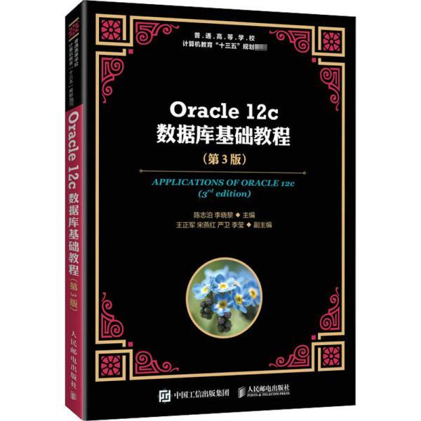 Oracle12c数据库基础教程(第3版)