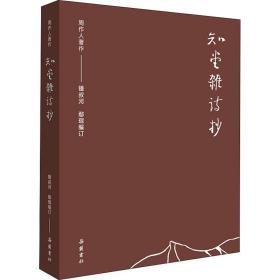 周作人作品集(第二辑):知堂杂诗抄