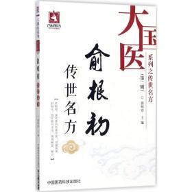 俞根初传世名方(大国医系列之传世名方(第二辑))