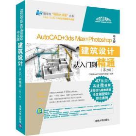 AutoCAD+3ds Max+Photoshop中文版建筑设计从入门到精通(第2版)(配光盘)