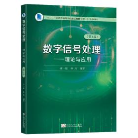 数字信号处理——理论与应用(第4版) 大中专文科文教综合 俞一彪