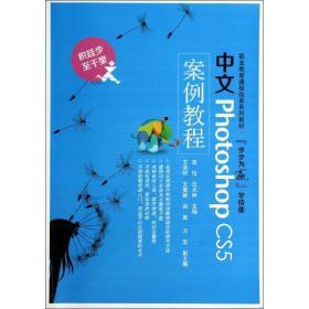 中文Photoshop CS5案例教程