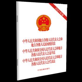 【2021年版】中华共和国地方各级代表大会和地方各级组织   中华共和国代表大会和地方各级代表大会选举   中华共和国代表大会和地方各级代表大会代表 法律单行本 中国制出版社