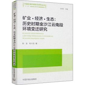 矿业·经济·生态:历史时期金沙江云南段环境变迁研究