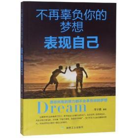不再辜负你的梦想.表现自己