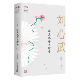 海棠无香书有香:刘心武自选集 作家作品集 刘心武