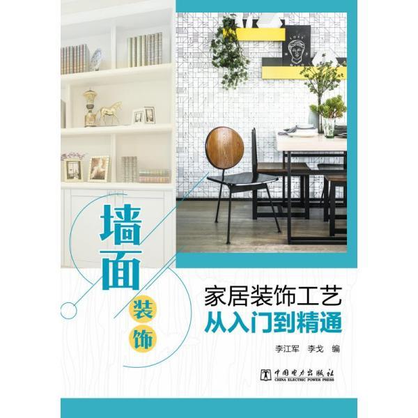 家居装饰工艺从入门到精通  墙面装饰