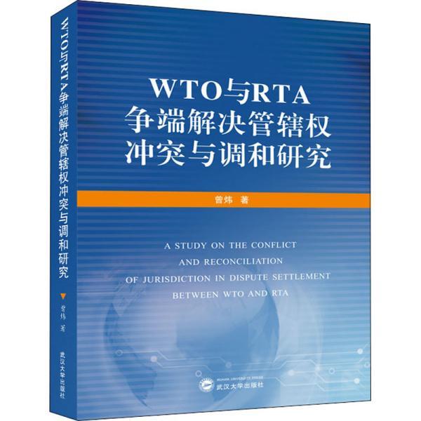 WTO与RTA争端解决管辖权冲突与调和研究