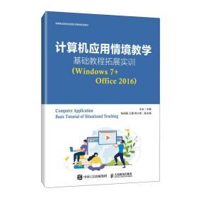 计算机应用情境教学基础教程拓展实训(Windows7+Office2016)