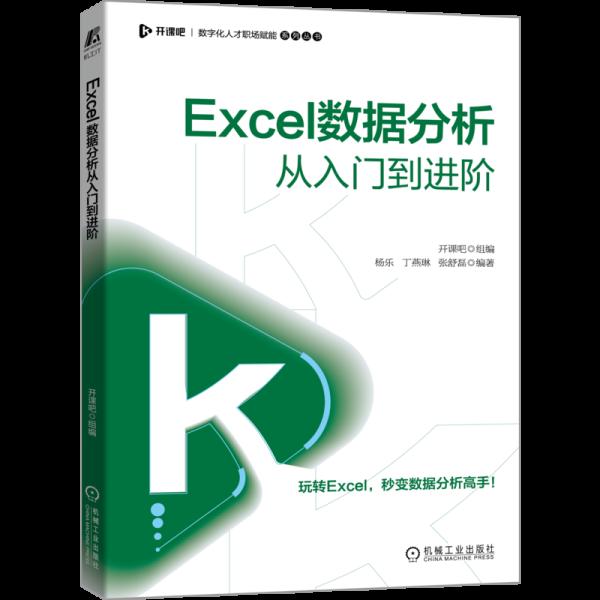 Excel数据分析从入门到进阶