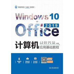 计算机应用基础教程(Windows10+Office2019)()