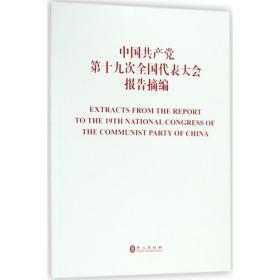中国共产党第十九次全国代表大会报告摘编(中英对照)