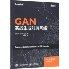GAN:实战生成对抗网络