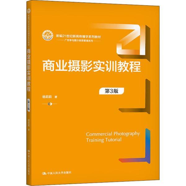 商业摄影实训教程(第3版)(新编21世纪新闻传播学系列教材)