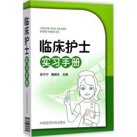 临床护士实习手册