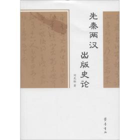 先秦两汉出版史论