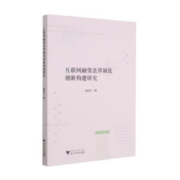 互联网融资法律制度创新构建研究