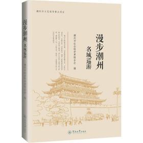 漫步潮州:名城巡游