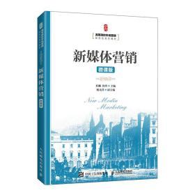 新媒体营销(微课版) 大中专公共社科综合 杜鹏  佟玲