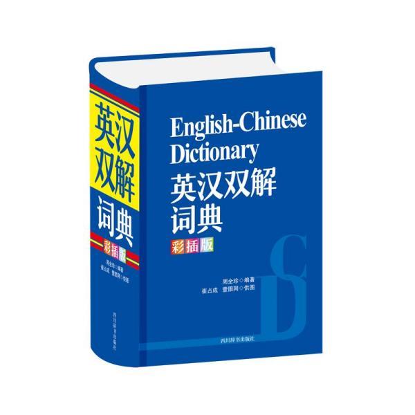 英汉双解词典(彩插版)