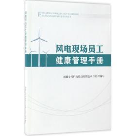 风电现场员工健康管理手册
