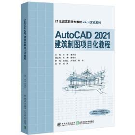 AutoCAD2021建筑制图项目化教程