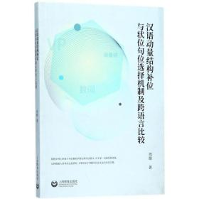 汉语动量结构补位与状位句位选择机制及跨语言比较