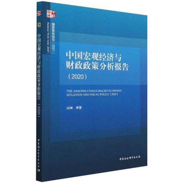 中国宏观经济与财政政策分析报告(2020)