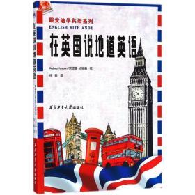 在英国说地道英语