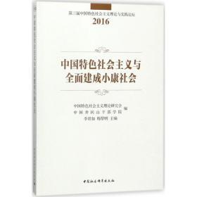 中国特色社会主义与全面建成小康社会
