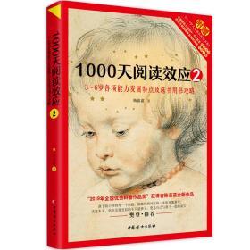 1000天阅读效应2:3~6岁各项能力发展特点及选书用书攻略 素质教育 陈苗苗