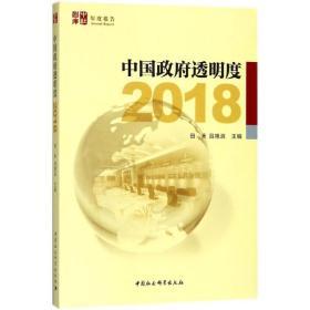 中国政府透明度(2018)