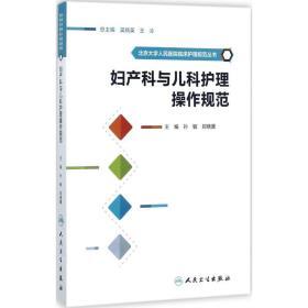 北京大学人民医院临床护理规范丛书·妇产科与儿科护理操作规范
